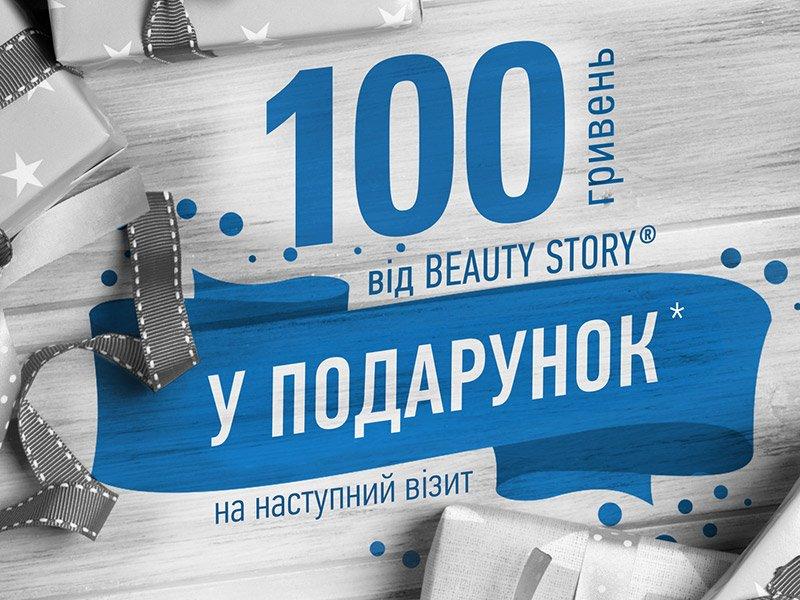 Подарки от Beauty Story
