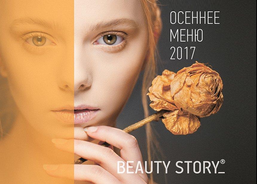 Осеннее меню в Beauty Story