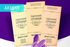 Подарочные сертификаты Beauty Story к 8 марта