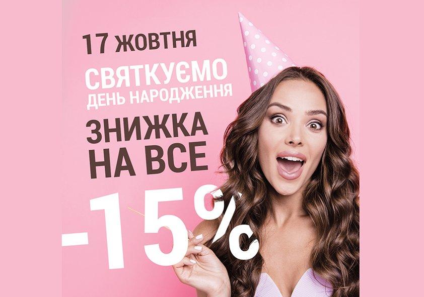 Акция ко Дню рождения салона красоты Beauty Story