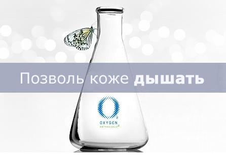 Космецевтика Oxygen Botanicals: вдохнуть жизнь в свою кожу