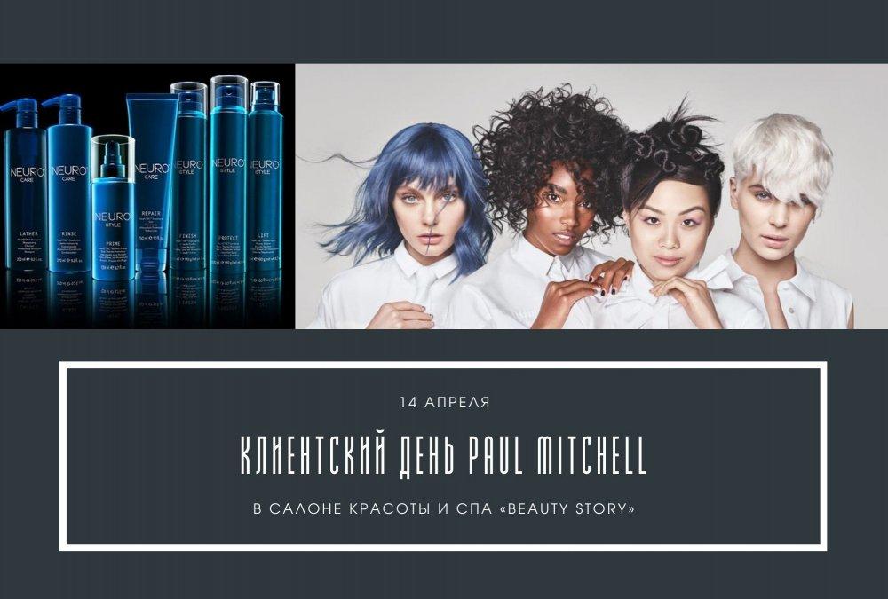 Клиентский день Paul Mitchell в салоне красоты и СПА «Бьюти стори»