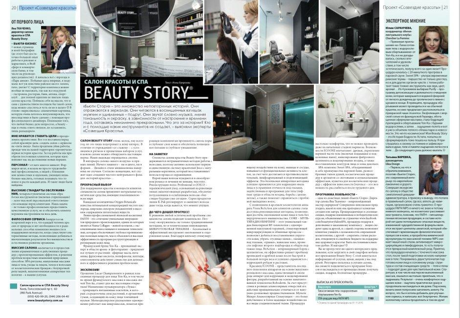 Beauty Story в проекте «Созвездие красоты»