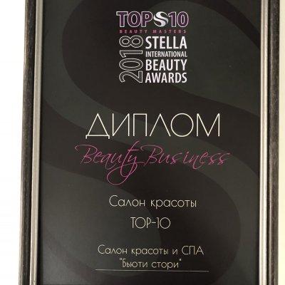 Beauty-salon_BS_Intercharm-9.jpg