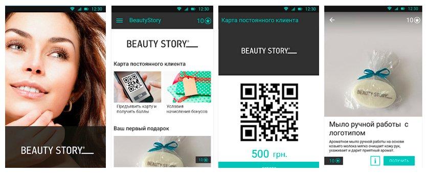 Мобильное приложение салона красоты Beauty Story, Киев