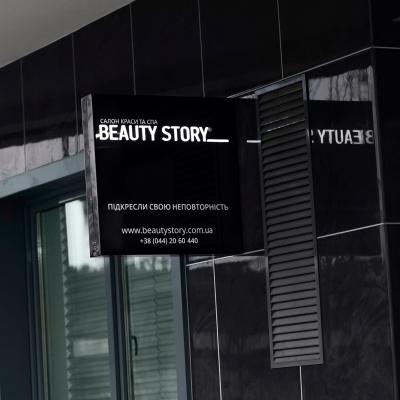 САЛОН КРАСОТЫ И СПА «Beauty Story»